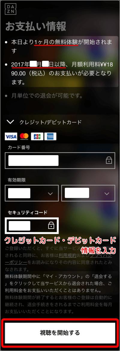 「クレジットカード or デビットカード」情報を入力して、「視聴を開始する」タップ