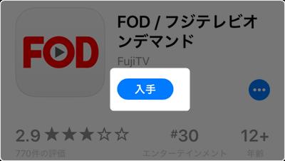 FODアプリ「入手」をタップ