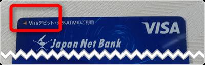 ジャパンネット銀行「Visaデビット」