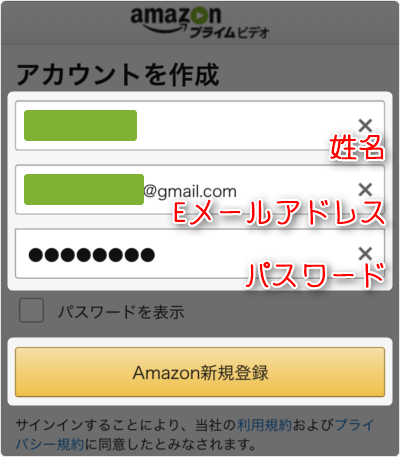 「お名前」「Eメールアドレス」「パスワード」を入力して「Amazon新規登録」タップ
