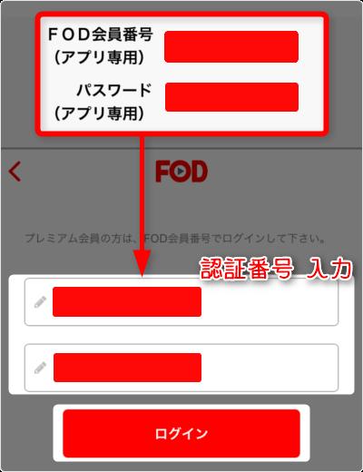 アプリ用の「FOD会員番号・パスワード」を入力して「ログイン」タップ
