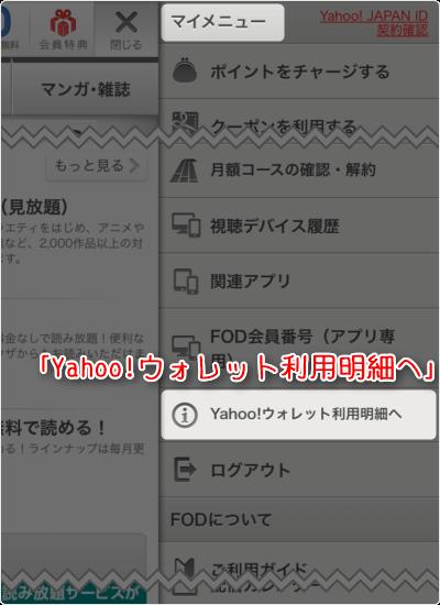 「マイメニュー」内の「Yahoo!ウォレット利用明細へ」タップ