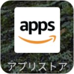 「アプリストア」タップ