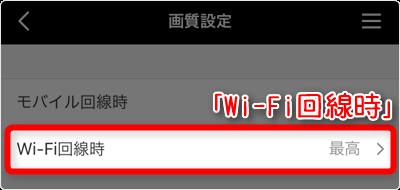 「Wi-Fi回線時」をタップ