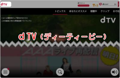 dTV (ディーティービー)