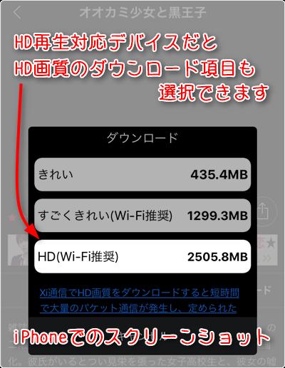 これはiPhoneでのスクリーンショットです