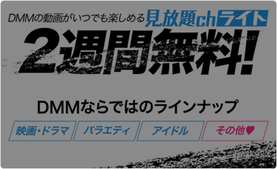 DMM 見放題chライト サムネイル