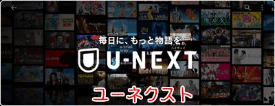 U-NEXT<ユーネクスト>