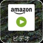「プライム・ビデオ」アプリ