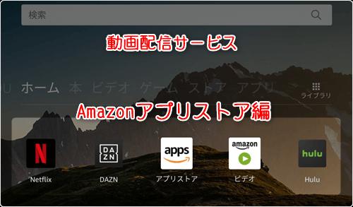 動画配信サービス Amazon アプリストア編