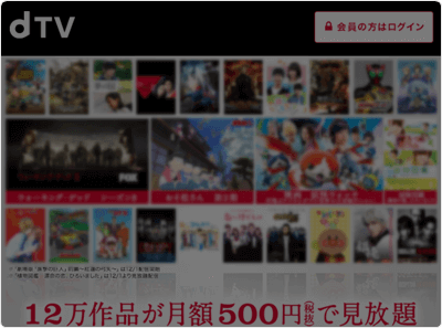 dTVサムネイル