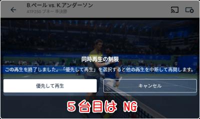 5台目はNG