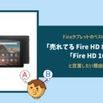 Fireタブレットのベストバイは「売れてる Fire HD 8」じゃなく「Fire HD 10」と宣言したい理由2つ