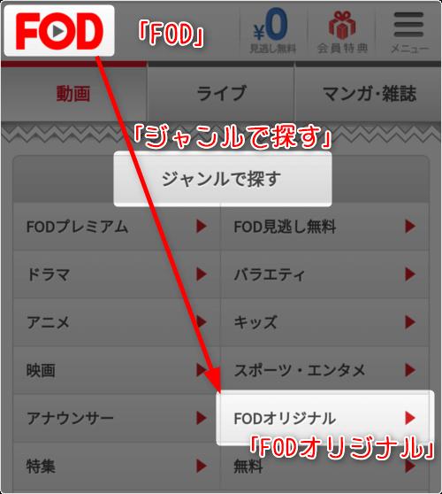 「FOD」→「ジャンルで探す」→「FODオリジナル」