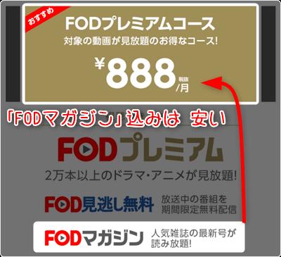 「FODマガジン」込みは 安い