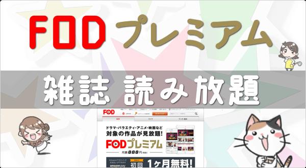 「FODマガジン」の雑誌 読み放題が「おまけ」レベルを超えてきた件。「dマガジン・楽天マガジン」と比較して チェンジもアリ