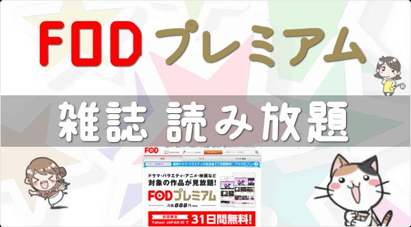 FODマガジン 雑誌 読み放題