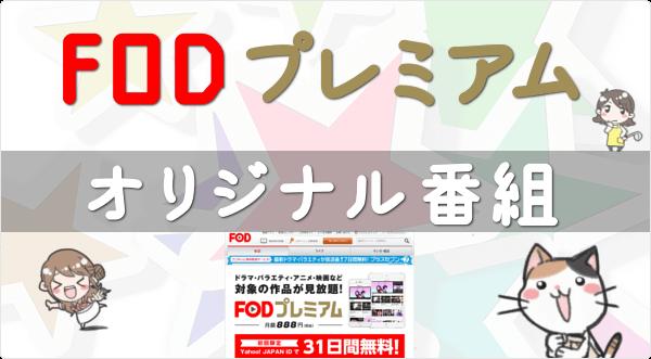 FODオリジナル番組