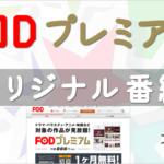 【テレビよりオモシロイ?!】FODオリジナル番組が急増しすぎて解約できない