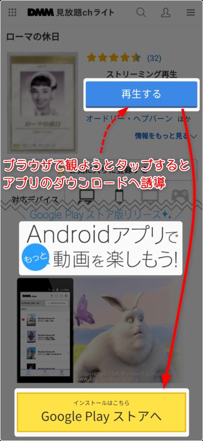 お好きな作品ページへ移動して「再生する」をタップすると、アプリのダウンロードへ誘導されます
