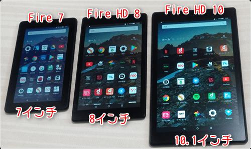 「Fire 7」「Fire HD 8」「Fire HD 10」