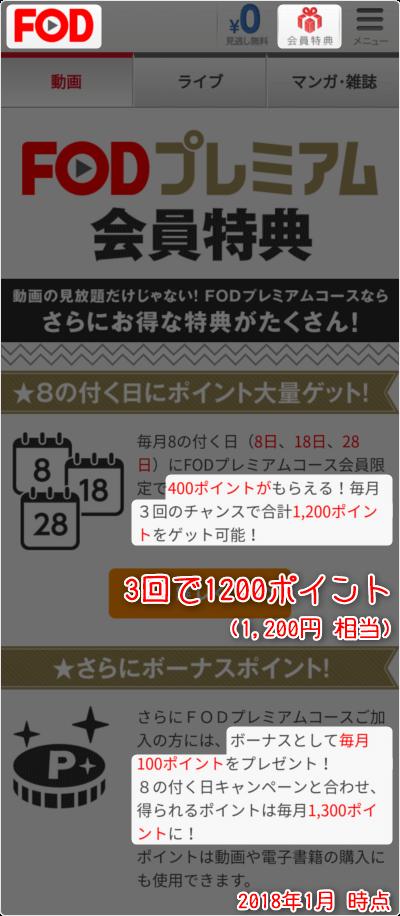 3回で1200ポイント (1,200円 相当) 2018年1月 時点