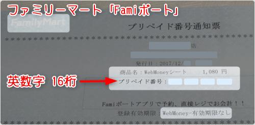 ファミリーマート「Famiボード」で1,080円購入