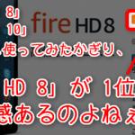 Fireタブレットのベストバイは「売れてる Fire HD 8」じゃなく…「Fire HD 10  (比較的 圧勝)」と宣言したい理由2つ
