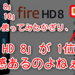 Fireタブレットのベストバイは「売れてる Fire HD 8」じゃなく…「Fire HD 10  (比較的 圧勝)」と宣言したい理由2つ【2018年版】