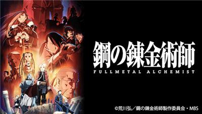 ユーネクスト - 鋼の錬金術師 FULLMETAL ALCHEMIST アニメ② 全64話 見放題!