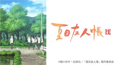 ユーネクスト - アニメ 第1~6期 合計76話 見放題
