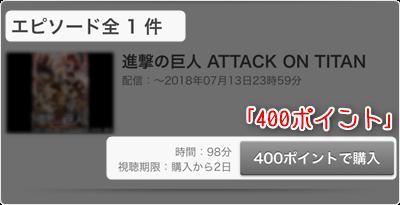 ATTACK ON TITAN (前編) 400ポイント