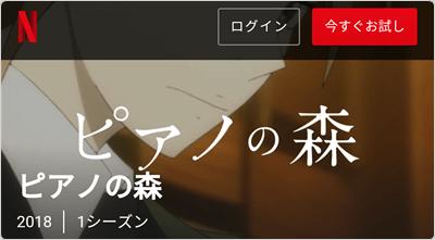 「Netflix」ピアノの森 TVアニメ 4本~ 見放題!