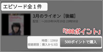3月のライオン (後編) 500ポイント