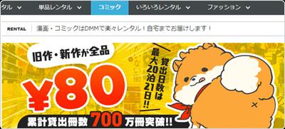 1冊あたり80円 + 送料が840円