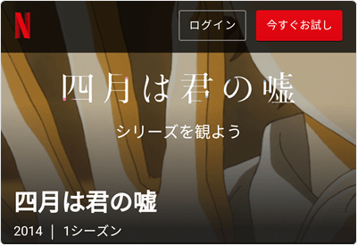 「Netflix」アニメ「四月は君の嘘」 全22話 見放題!