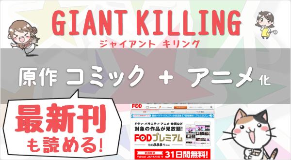 原作コミック「最新刊」も読める♪「GIANT KILLING」動画 26本 (10時間) 見放題! 31日間 無料で試せるリスト|FODプレミアム