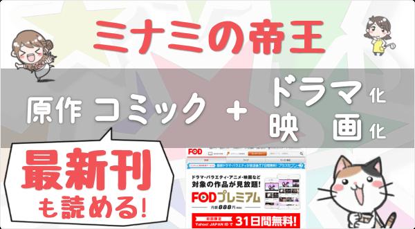 原作コミック「最新刊」も読める♪「ミナミの帝王」動画 3本 (約210分)も実質 無料に! 31日間 無料で試せるリスト|FODプレミアム