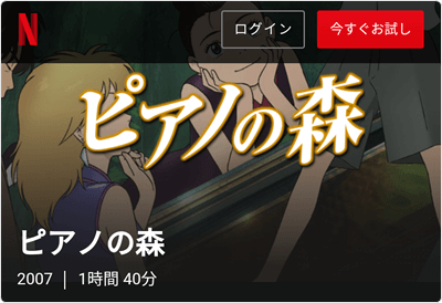 「Netflix」ピアノの森 アニメ劇場版 1本 見放題!
