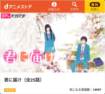 dアニメストア - アニメ「君に届け」アニメ 1ST・2ND 全25話 見放題!