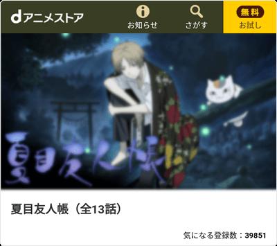 dアニメストア - アニメ 第1~6期 + 特別編3話 合計77話 見放題