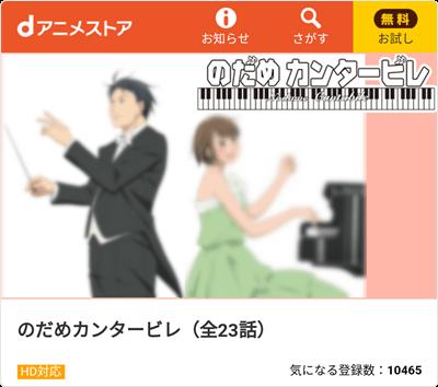 dアニメストア - 第1~3期 全45話 見放題!