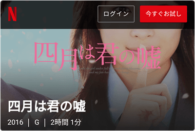 「Netflix」実写映画「四月は君の嘘」1本 見放題!