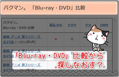 バクマン。 -「Blu-ray・DVD」比較から探しなおす?