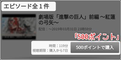 「紅蓮の弓矢」500ポイント