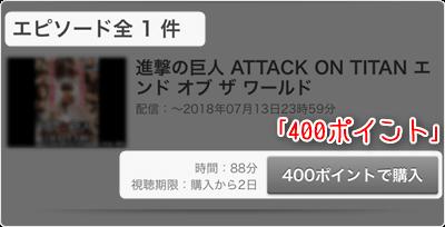 ATTACK ON TITANエンド オブ ザ ワールド (後編) 400ポイント
