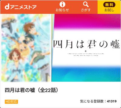 「dアニメストア」アニメ「四月は君の嘘」 全22話 見放題!