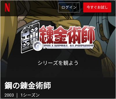 Netflix - 鋼の錬金術師 アニメ① 全51話 見放題!