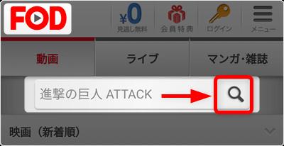 「進撃の巨人 ATTACK」と検索
