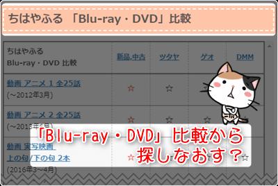 「Blu-ray・DVD」比較から探しなおす?